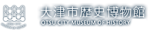 大津市歴史博物館 OTSU CITY MUSEUM OF HISTOR